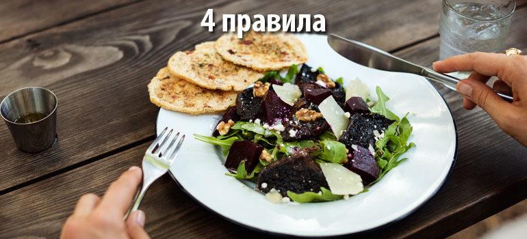 4 правила полноценного питания